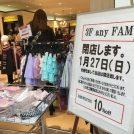 【閉店】anyFAM@ららぽーと柏の葉、1/27(日)で閉店しました。