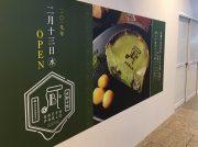 【開店】2月13日(水)オープン! 「GREEN PABLOなんばCITY店」