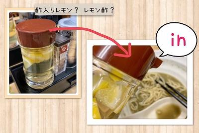 レモン酢投入