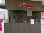 【閉店】「おくと屋 イオン高槻店」が1月31日に閉店していました