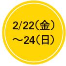 chi190207kagu01
