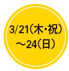chi190221kagu01