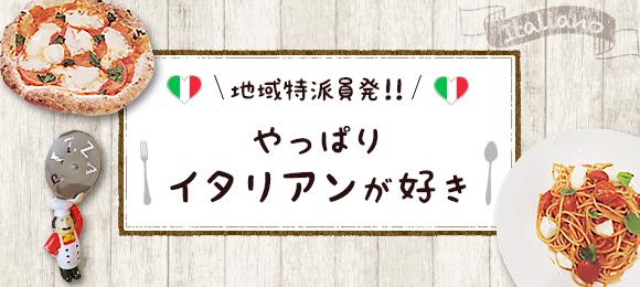 chiba_italian_fb