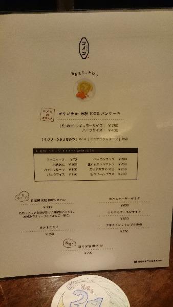 パンケーキメニュー (1)