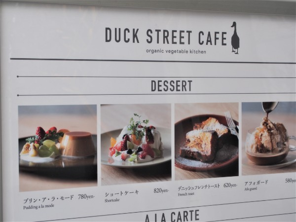duck-sweets