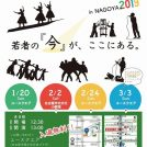 若者の祭典【ユースフェスティバル in NAGOYA】に潜入してみた!