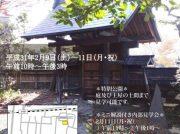 【2/9~11】国登録有形文化財「本田家住宅主屋・薬医門」特別公開