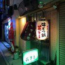 家庭的で昭和風、美味しくくつろげる居酒屋 花まる@市川