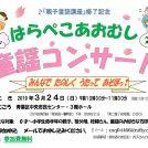 3/24(日)★はらぺこあおむし童謡コンサート