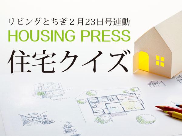 HOUSING PRESS「住宅クイズ」