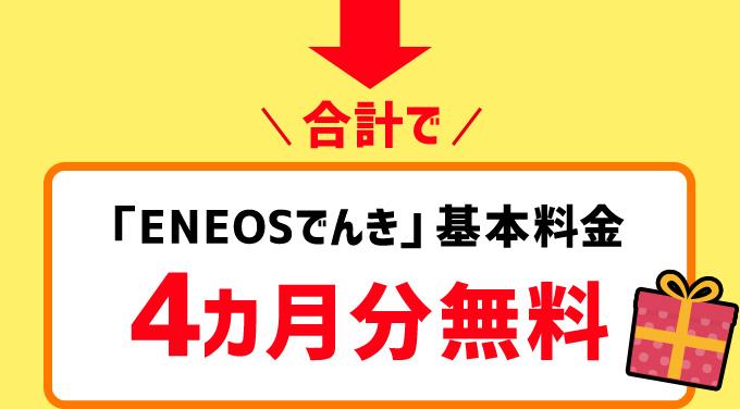 合計で「ENEOSでんき」基本料金4カ月分無料