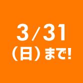 3/31 (日)まで!