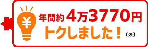 年間約4万3770円トクしました!