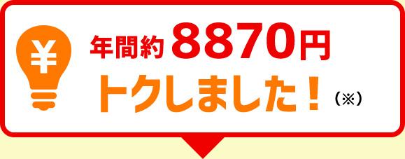 年間約8870円トクしました!