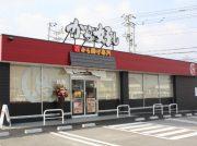 新規オープン・「から好し 松山南久米店」はからあげ専門店。