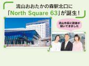 「North Square 63」誕生!流山市長と読者が座談会を実施