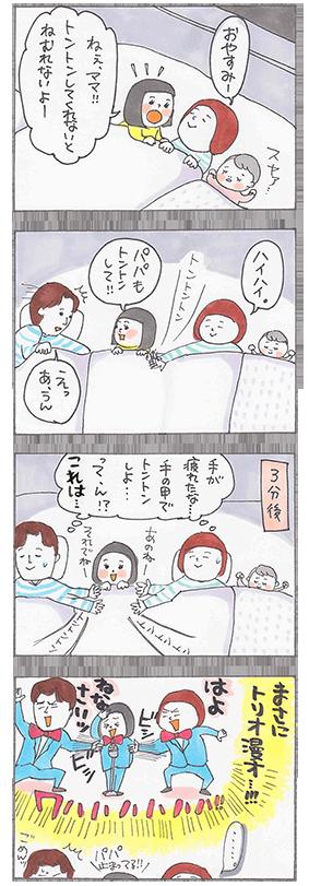 kg_piyototonatsuki_43