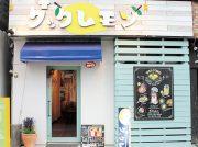【New Open】中央公園近く!和洋中レモン料理が満載「クックレモン」ランチは680円