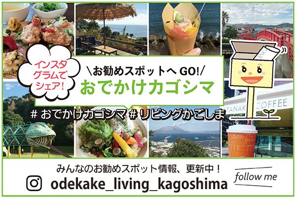『おでかけカゴシマ』思わず出かけたくなる、鹿児島のスポットを紹介!