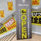 3/10閉店「アルペン練馬関町店」全品10%オフセール中