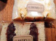 週3営業の絶品たまごサンド&食パンに悶絶『クラブパン』@石神井台