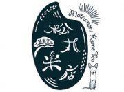 「松丸米店」3/8から、リニューアル1周年感謝祭