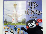 今週末、万博記念公園で「くまモンファン感謝祭2019 in OSAKA」
