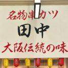新規オープン・四国初上陸!「串カツ田中 松山大街道店」食べ放題メニューも♪