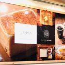 武蔵境に行列が!高級生食パン専門店「ラ・パン」を買ってみた
