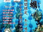 今が旬の本場の味、牡蠣料理に舌鼓!「期間限定 冬の味覚 かき小屋ぽっぽ町田」