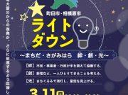 3/11(月)は、町田市・相模原市一斉ライトダウン「まちだ・さがみはら 絆・創・光」に協力を!