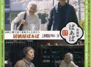 第12回〈ここ de シネマ〉樹木希林特集「人生フルーツ」「居酒屋ばぁば」上映