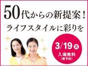 3/19(火)開催! 「ビューティー・ライフセミナー2019春」参加者募集中