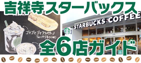 吉祥寺スターバックス6店ガイド