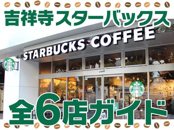 吉祥寺にはスタバが6店!井の頭公園の散歩や買い物の休憩など使い分けよう