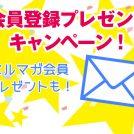 会員登録プレゼントキャンペーン開催中「リビング岡山Web」