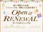 鹿児島のお店情報紹介!「オープン&リニューアル」