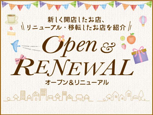 鹿児島のお店情報紹介!『オープン&リニューアル』