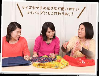 サイズやマチの広さなど使いやすいマイバッグにもこだわりあり! マイバッグについて盛り上がる(写真左から)水野理沙さん(30歳)、清原みずかさん(40歳)、岩倉美幸さん(55歳)