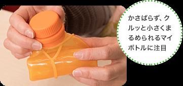 かさばらず、クルッと小さくまるめられるマイボトルに注目