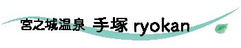 rakuten_tetsuka-350_70