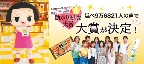 主婦の声で選ばれた第25回リビング新聞「助かりました大賞」大賞決定!