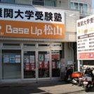 移転オープン・中・高校生対象「個別指導塾 Base Up 松山」