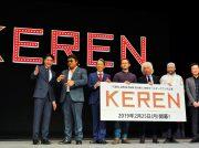 あのアジアスターも大絶賛?日本総狂演ステージ「KEREN」とは
