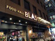 2月9日(土)難波にオープン!「FOOD HALL BLAST! OSAKA」でアメリカンフードを楽しもう
