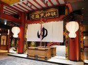 2月26日弁天町に誕生! 「空庭温泉 OSAKA BAY TOWER」プレス内覧会に行ってきました