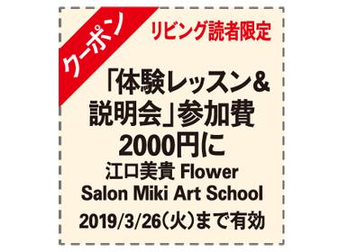 s190223-mikicupou