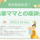 2/24(日)★育休復帰直前!先輩ママとの座談会