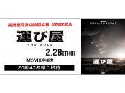 【Web限定】特別試写会「運び屋」に読者20組40人ご招待!