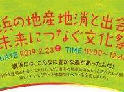 「横浜の地産地消と出会い、未来につなぐ文化祭」アートフォーラムあざみ野で